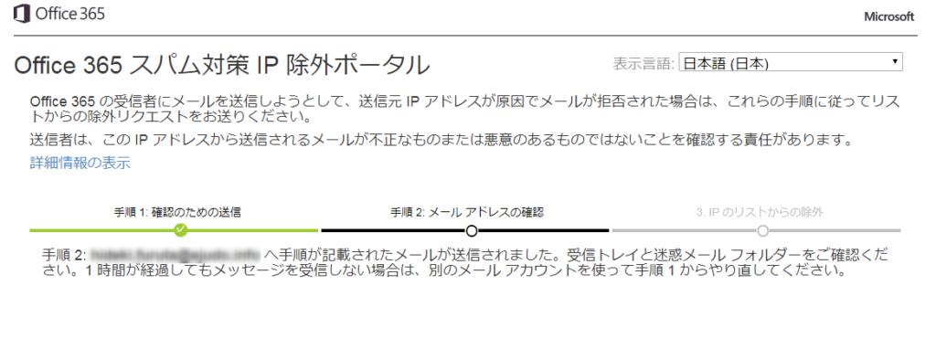 Office 365スパム対策 IP 除外ポータル送信完了