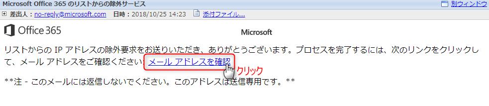 Office 365スパム対策 IP 除外ポータルメール確認