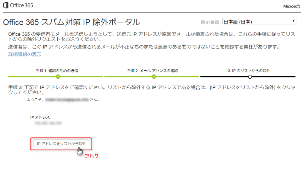 Office 365スパム対策 IP 除外ポータル確認画面