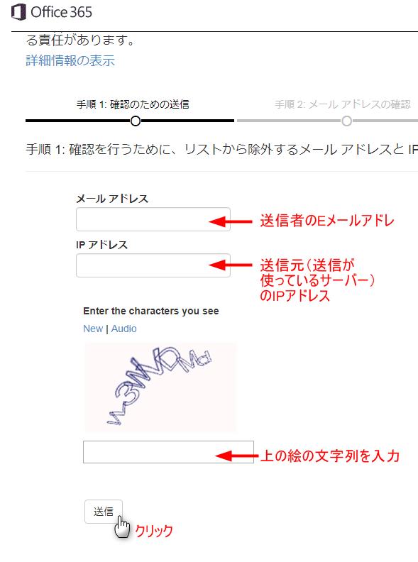 Office 365スパム対策 IP 除外ポータル