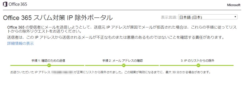 Office 365スパム対策 IP 除外ポータル申請完了