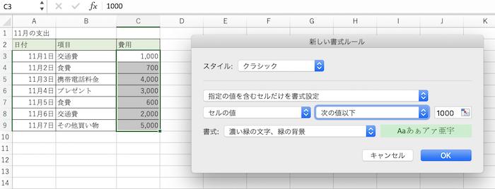 エクセル条件付き書式