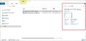 Windows10 のエクスプローラーでエクセル(Excel)をクリックするとフリーズ(応答なし)して困る