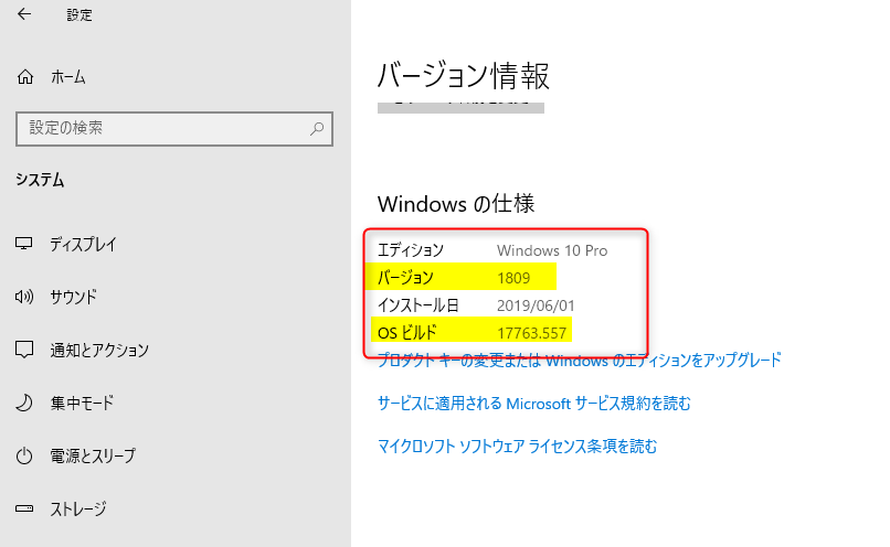 Windows10のバージョンとOSビルドを確認する方法