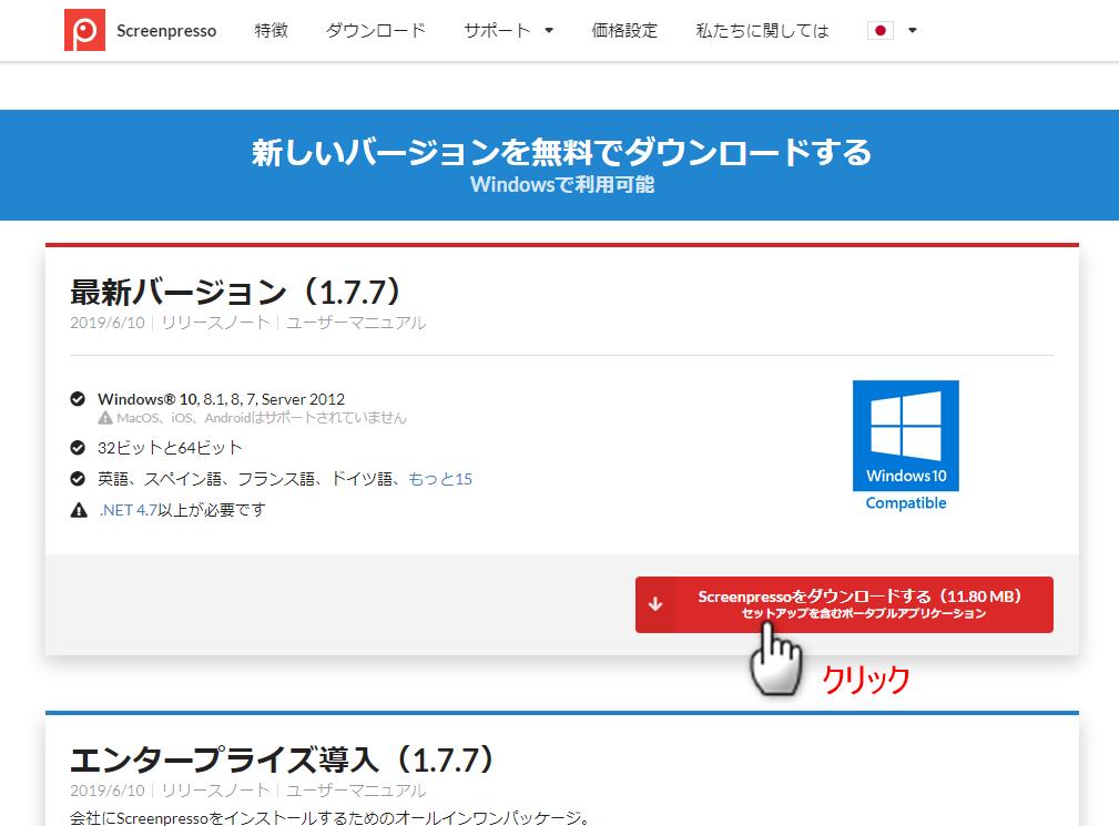 スクリーンキャプチャソフト Screenpresso をWindows10の複数アカウントで使う方法